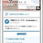 「日経電子版」と名刺管理アプリ『Eight』の連携サービスが開始、登録された名刺に関連したニュースをフィード画面でお知らせ