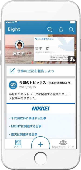 『日本経済新聞 電子版』と名刺管理アプリ『Eight』が連携