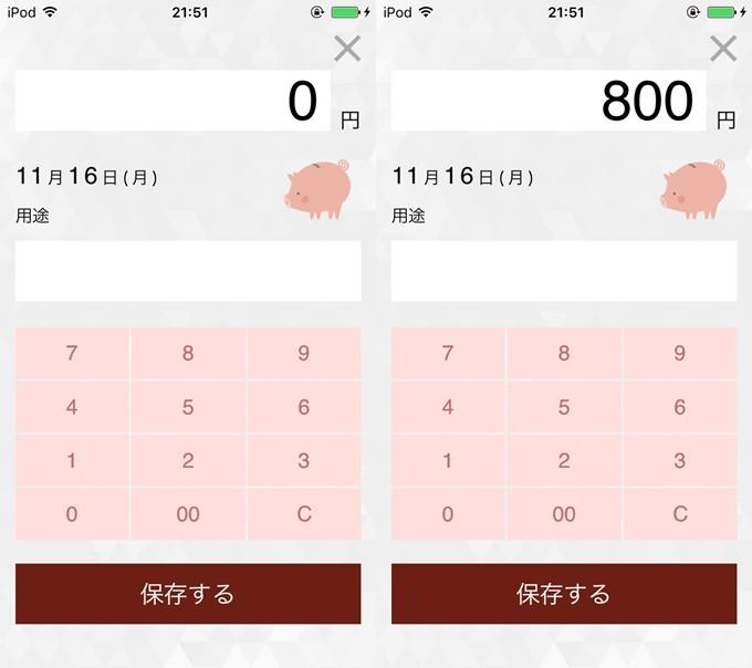 ゆるーい家計簿アプリ『あっといくら』支出入力