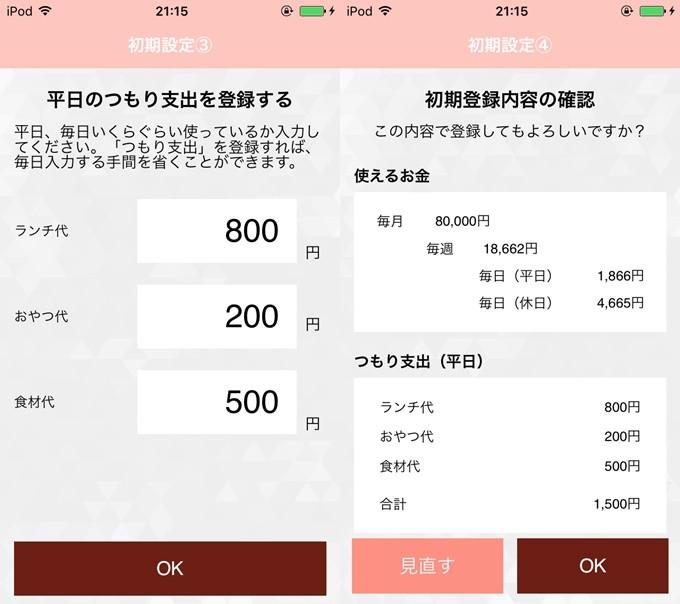 家計簿アプリ『あっといくら』初期設定2