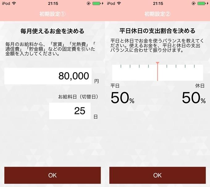 家計簿アプリ『あっといくら』初期設定1