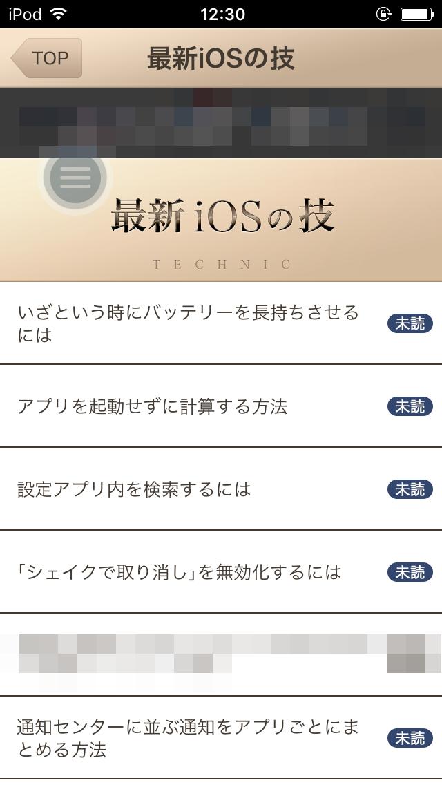 【保存版】iPhoneの裏技 -説明書&使い方-最新iosの技