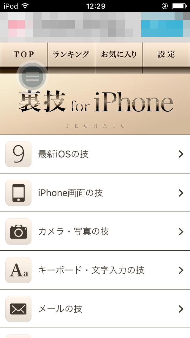 【保存版】iPhoneの裏技 -説明書&使い方-TOPページ
