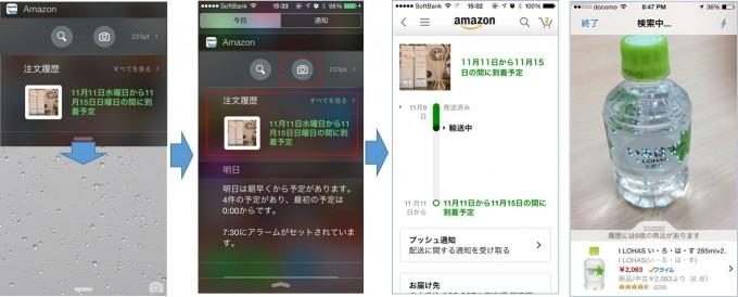 TodayウィジェットでAmazonアプリに追加された機能の紹介