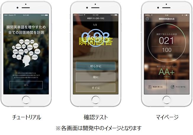 iPhoneアプリ『TOEIC®テスト600点 1秒で思い出す瞬間英単』のアプリ画面