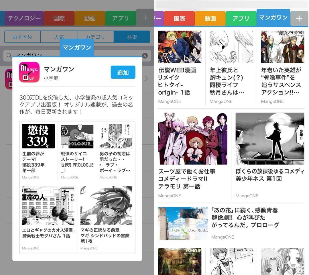 小学館の人気コミックアプリ「マンガワン」チャンネルをオープン