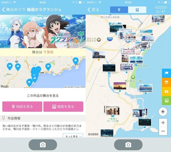 スマートフォンアプリ「舞台めぐり」