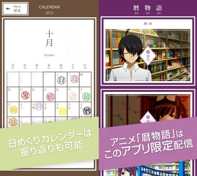 「暦物語」〈物語〉シリーズ公式アプリアプリ紹介2