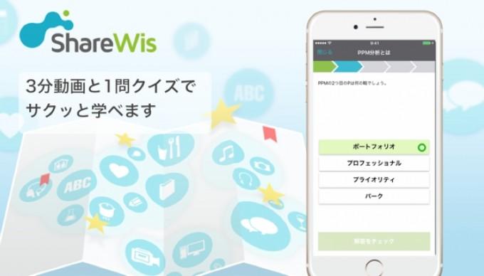 社会人向け無料学習サービス「ShareWis(シェアウィズ)」
