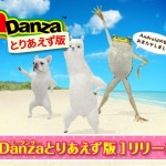 踊るアルパカで話題のアプリ『aDanza』のAndroid版(とりあえず版)がリリース!