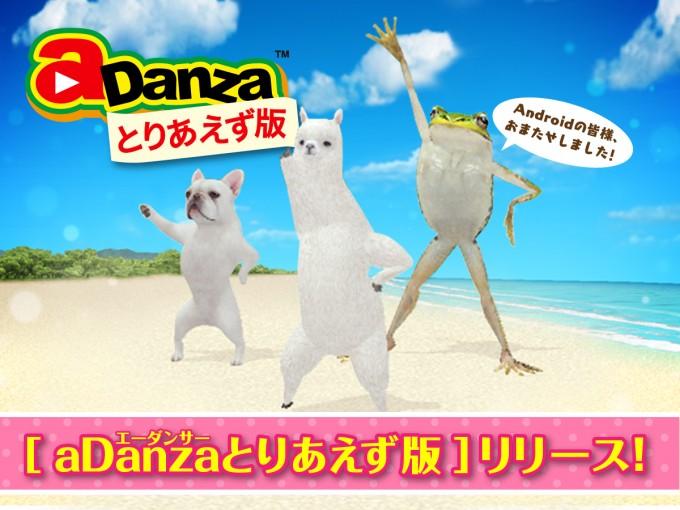 『aDanza(エーダンサー)』のAndroid『とりあえず版』がリリース!