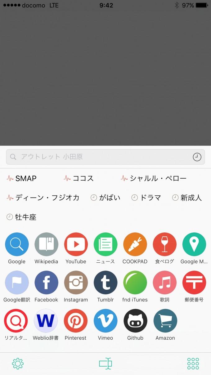 iOSアプリ『Eureca』レイアウト通常