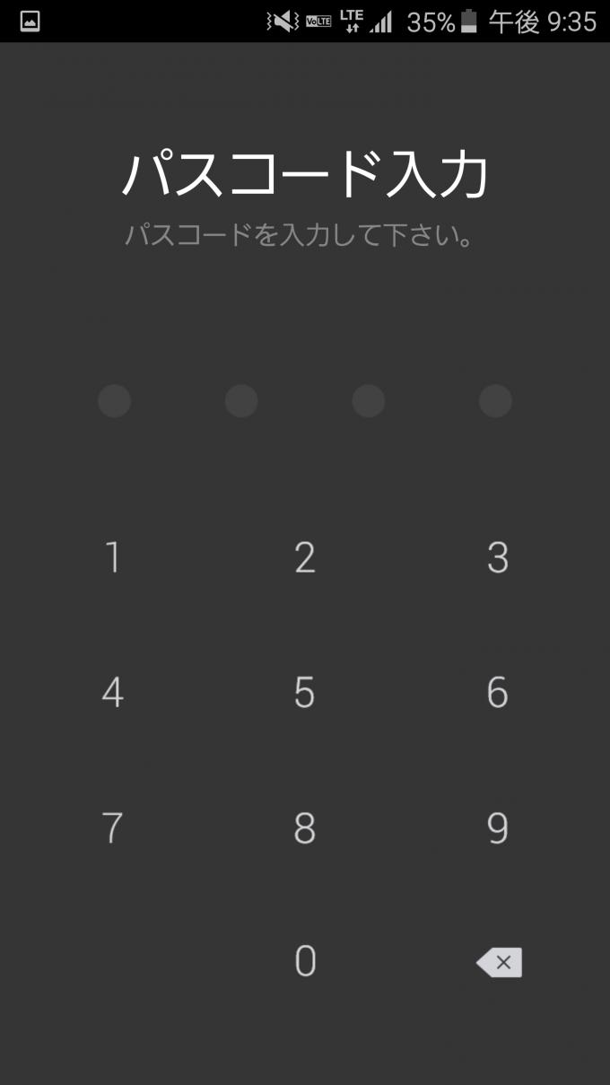 LINEのパスコード設定手順6