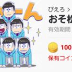 TVアニメ『おそ松さん』の公式LINEスタンプが登場!トッティのあの顔も・・・