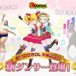 動物たちが踊るダンス音楽プレイヤーアプリ『aDanza(エーダンサー)』がバージョンアップ!二人組ダンサー「カミナリ」が追加