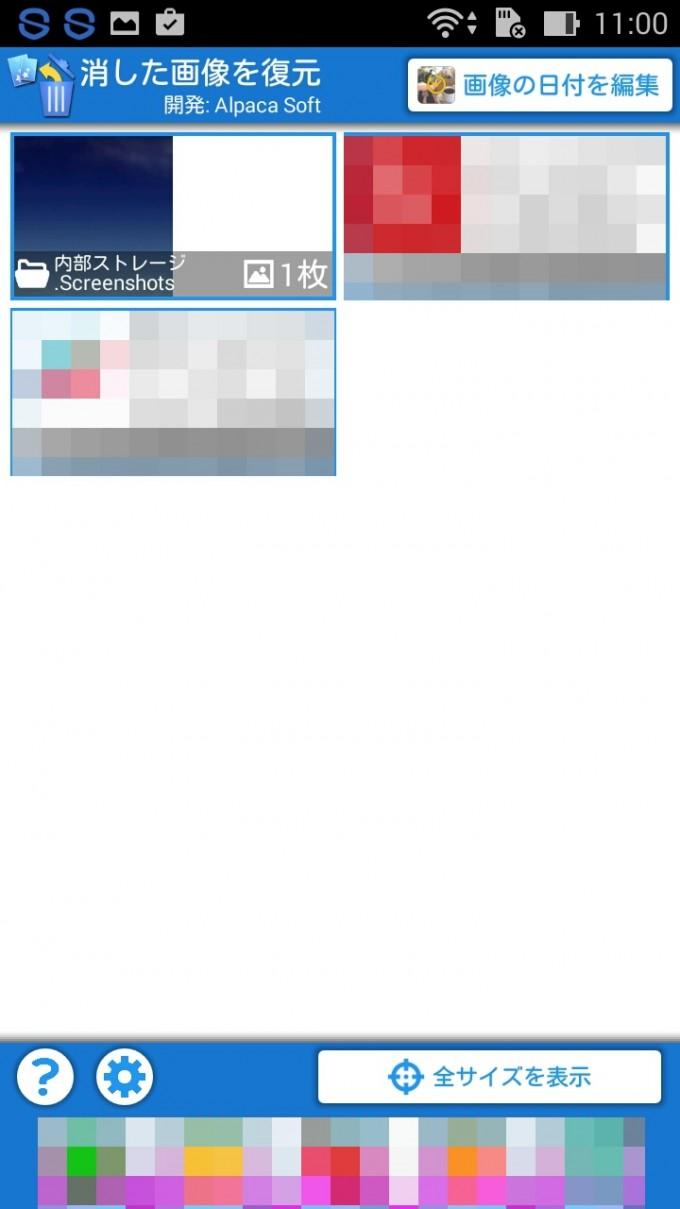 【スマホアプリ(Android)】消した画像を復元使い方2