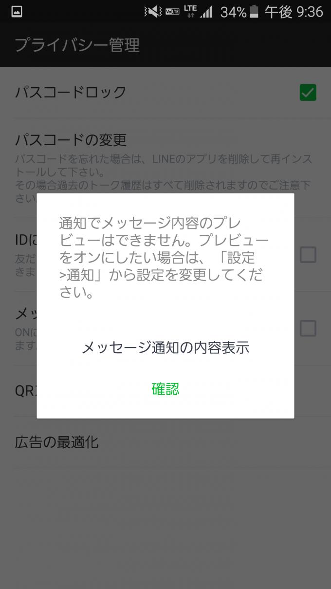LINEのパスコード設定手順5
