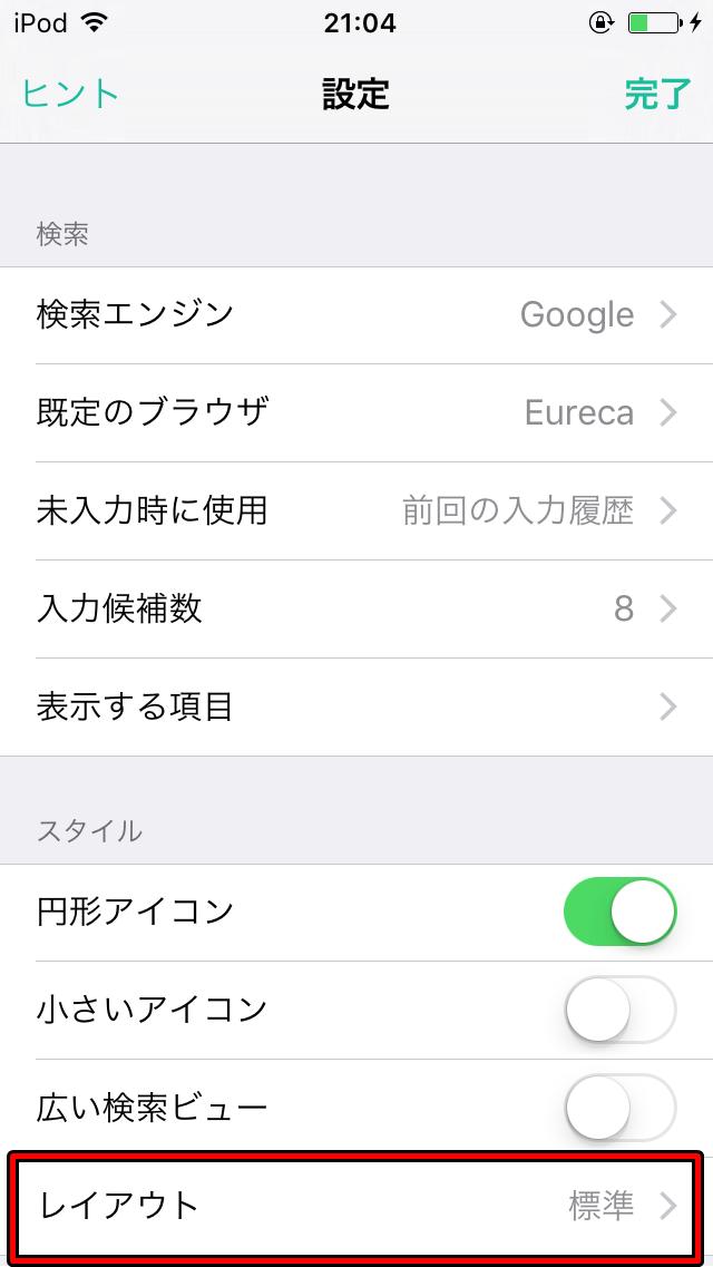 『Eureca』レイアウト設定方法2