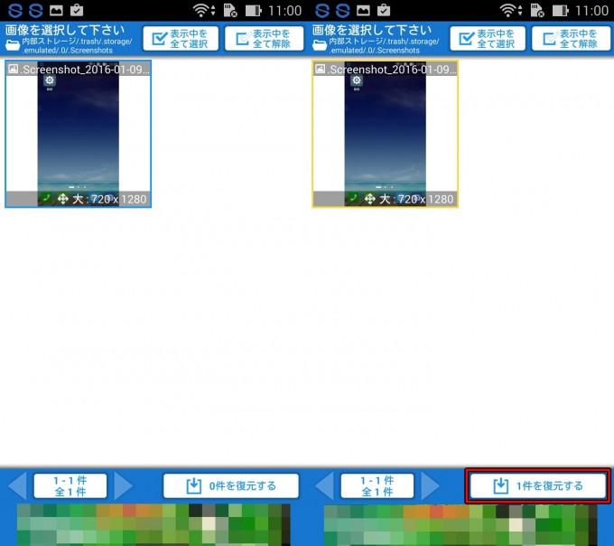 【スマホアプリ(Android)】消した画像を復元の使い方3