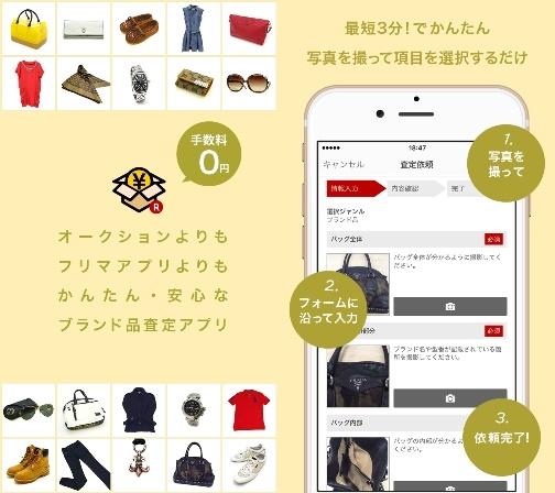 「楽天買取」アプリイメージ画像