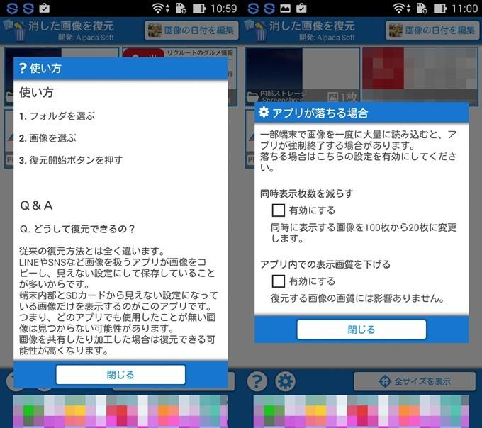 【スマホアプリ(Android)】消した画像を復元使い方1