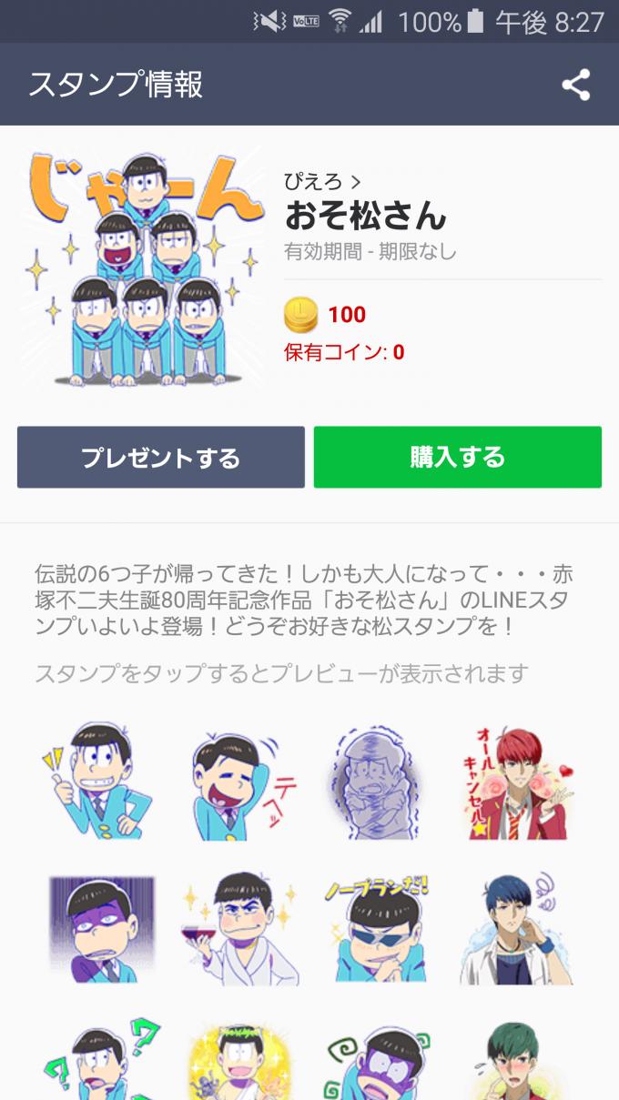 TVアニメ「おそ松さん」のラインスタンプ