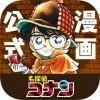 『名探偵コナン公式アプリ』のAndroid版がリリース!劇場版名探偵コナンの歴代19作品人気投票の結果も公開