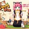 スマホ向け猫カフェ経営&育成SLG『マイにゃんカフェ』の事前登録受付が開始