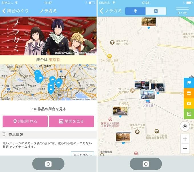 スマートフォンアプリ「舞台めぐり」画面画像