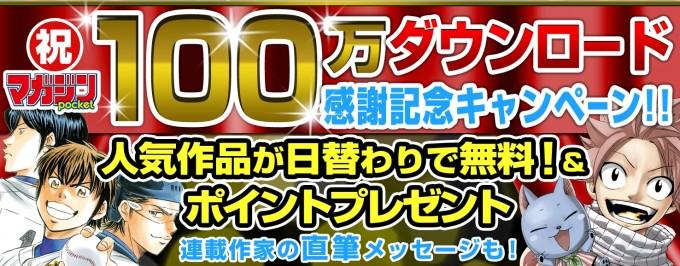 無料マンガアプリ「マガポケ」100万ダウンロード感謝記念