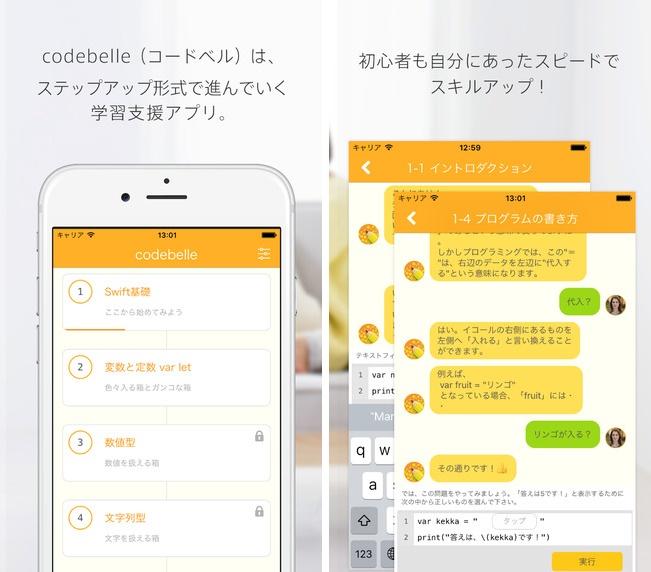 プログラミング言語学習支援アプリ『codebelle』メイン画像1