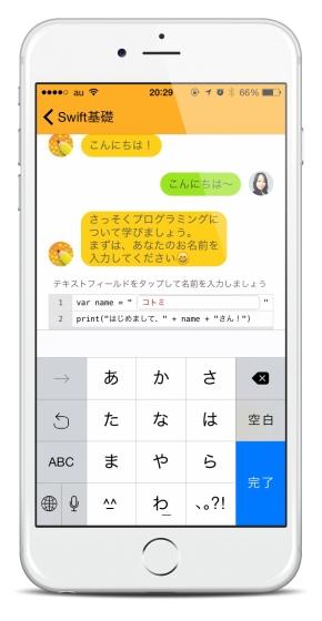 『codebelle』アプリ画面