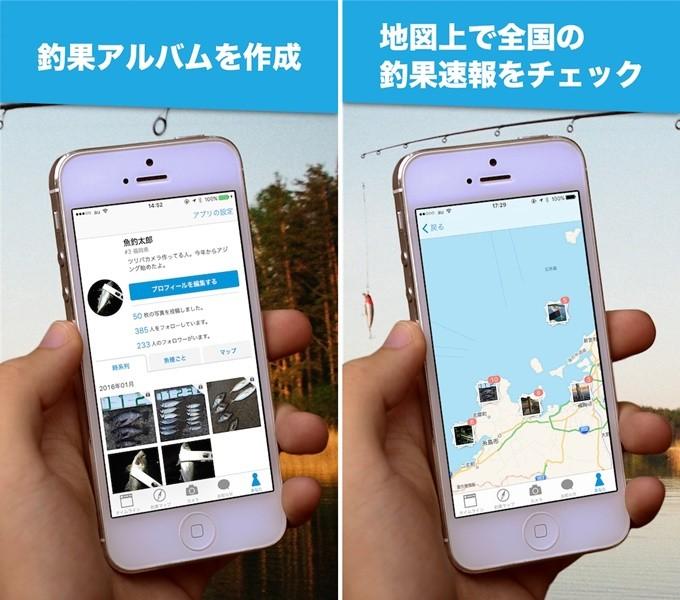 『ツリバカメラ』アプリ画面