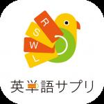 英単語学習アプリ『英単語サプリ』に、学習の成果を力試しできる「チャレンジモード」機能が追加