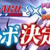 【パズドラ】BLEACHとのコラボが決定!!