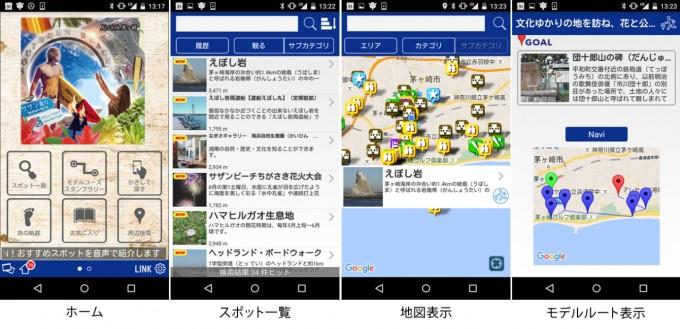 茅ヶ崎市公式観光アプリ『ちがさき散歩』アプリ画面