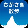 茅ヶ崎市公式観光アプリ『ちがさき散歩』の提供が開始。日本語・英語・中国語(簡体字)の3ヶ国語に対応