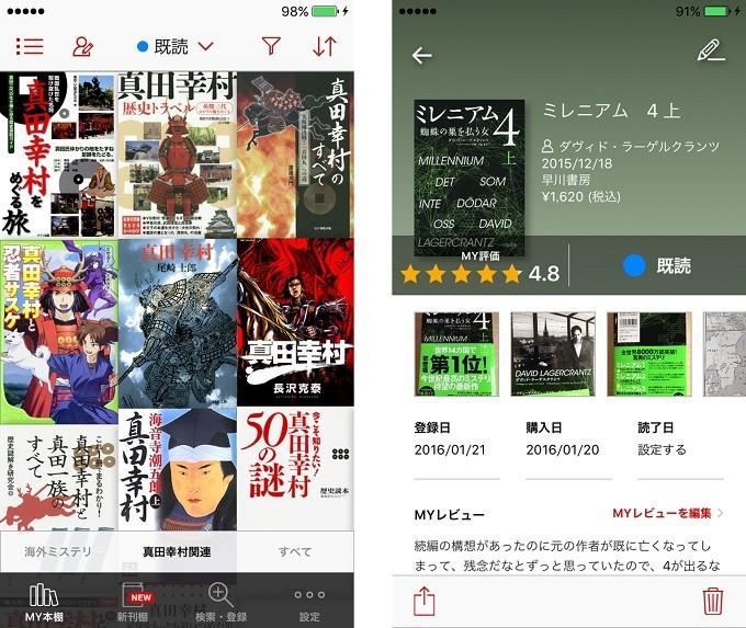 スマホ向け読書管理アプリ「Readee」アプリ画面