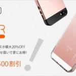 Spigen、 Amazonストア限定で iPhone SE用ケースとガラスフィルムを同時購入すると500円OFFになるキャンペーンを開催