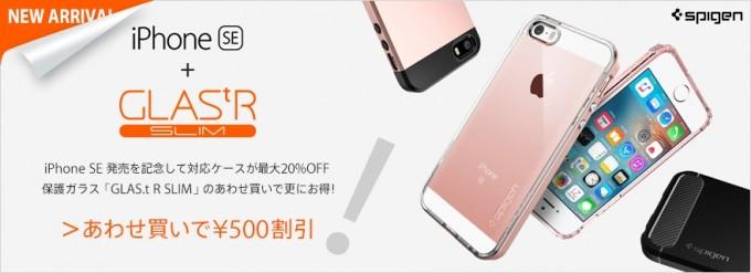 iPhone SE用ケースとガラスフィルムを同時購入すると500円OFFキャンペーン