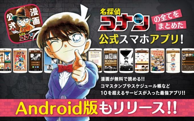『名探偵コナン公式アプリ』Android版