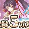 魔法陣アクション『魔法陣少女 ノブナガサーガ』が事前登録5万人突破!!ゲーム紹介PVも公開