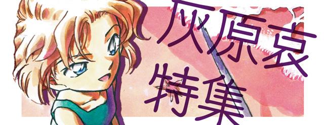 『名探偵コナン公式アプリ』「灰原哀」特集