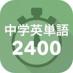中学校3年間で習う英単語2,400語を収録したアプリ『中学英単語総復習 1秒で思い出す瞬間英単語』の提供が開始