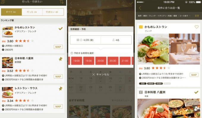 Androidアプリ『ブッキングテーブル』紹介