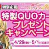無料マンガアプリ『マガジンポケット』で、人気漫画『山田くんと7人の魔女』特製QUOカードが当たるTwitterキャンペーン開催中