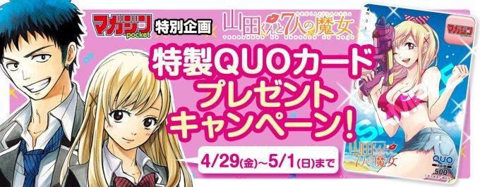 人気連載『山田くんと7人の魔女』特製QUOカードが当たるキャンペーン