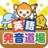 小中高生向け英語発音判定アプリ『英語発音アプリ道場』が登場!