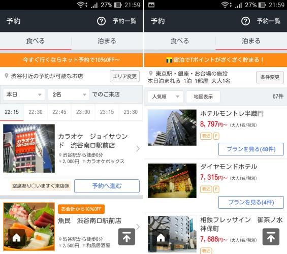 『Yahoo!JAPAN』アプリ飲食店と宿泊施設の予約機能紹介