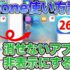 iPhoneのデフォルトアプリを非表示にする方法【iPhone使い方講座26限目】